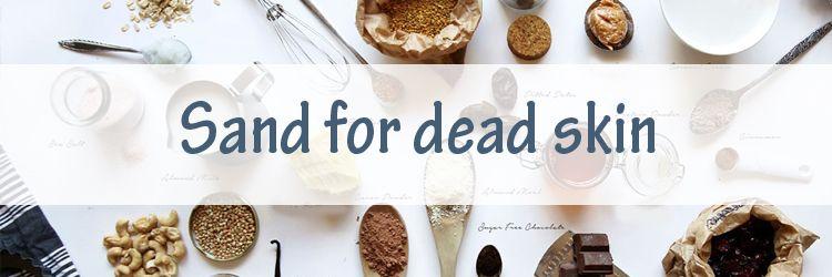 sand-for-dead-skin-9a8452f214b5a8fce9fd1184d23ecaa3.jpg