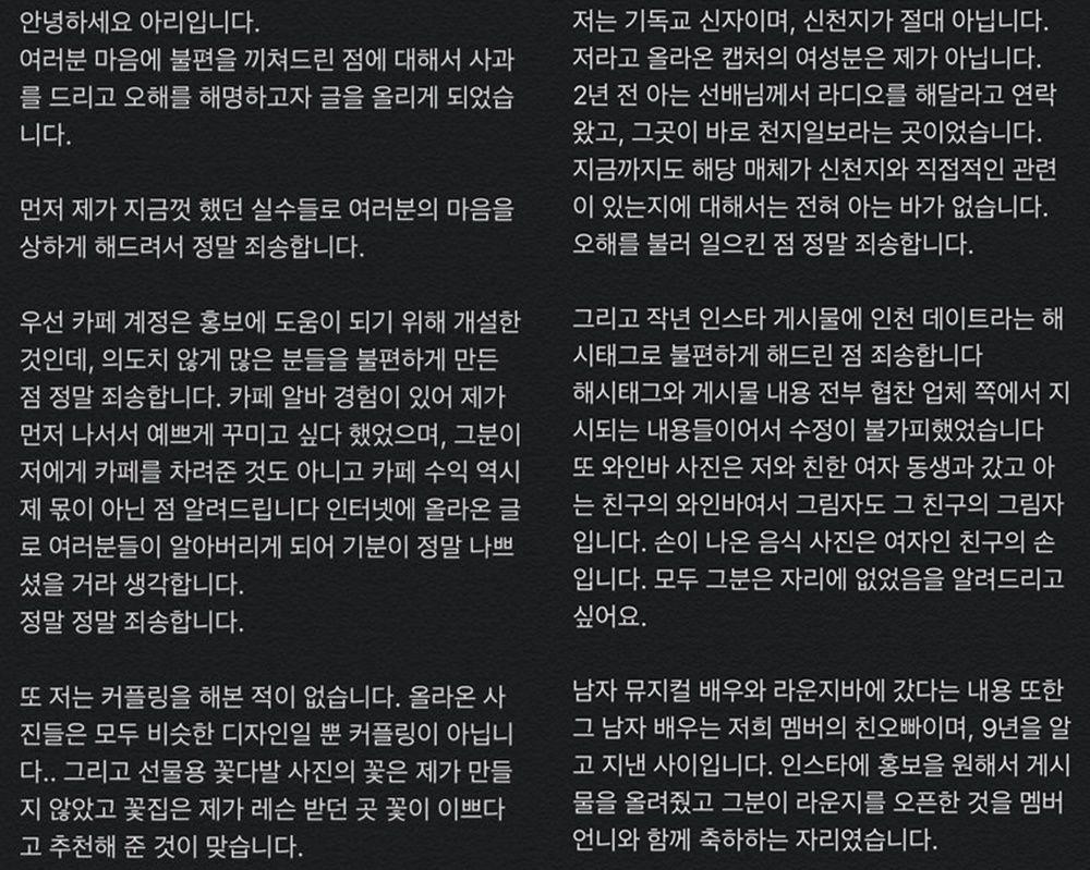 Resmi Berpacaran, Ryeowook Super Junior Tulis Pesan ke Penggemar
