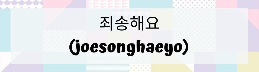 Yuk, Ketahui 7 Macam Ucapan Maaf dalam Bahasa Korea