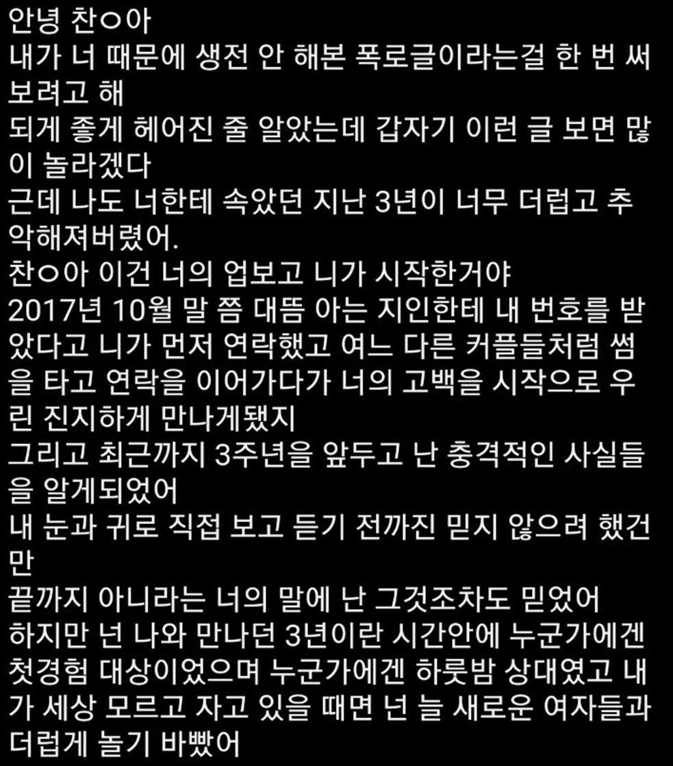Diduga Berselingkuh, Seorang Teman Beri Klarifikasi Soal Chanyeol EXO