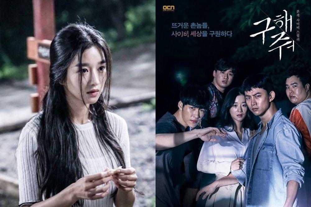 Siap Comeback, Ini 5 KDrama Terbaik yang Pernah Dibintangi Seo Ye Ji