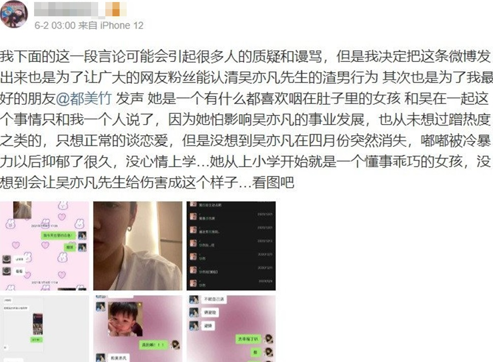 Jadi Sorotan, Benarkah Kris Wu eks EXO Suka Ghosting dan Berselingkuh?