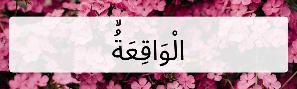 Surat Al-Waqi'ah, Lengkap dengan Latin dan Terjemahannya