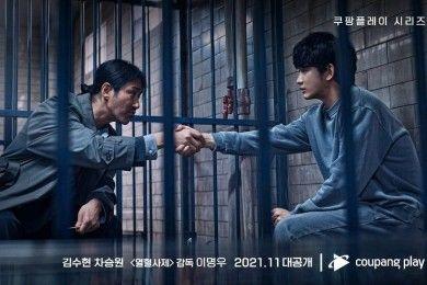 Drama Korea Crime Terbaru Kim So Hyun & Cha Seung Won, Patut Dinanti