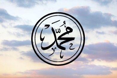 10 Mukjizat Nabi Muhammad SAW Menambah Keimanan